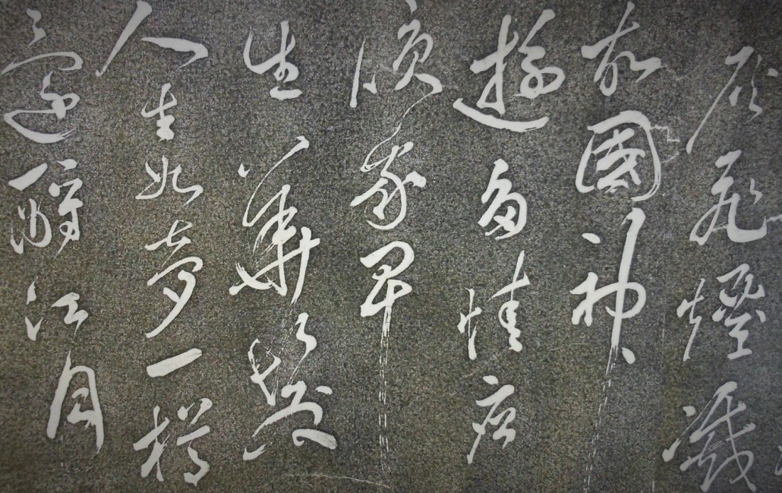 A Chinese print calligraphy scroll - 2