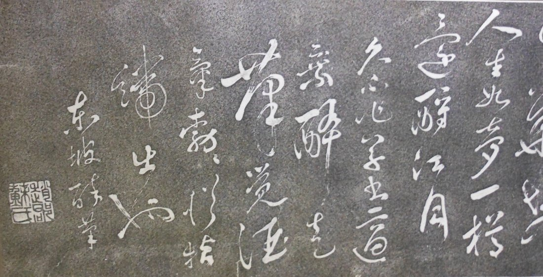 A Chinese print calligraphy scroll - 4