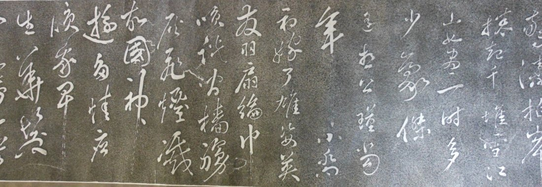 A Chinese print calligraphy scroll - 6