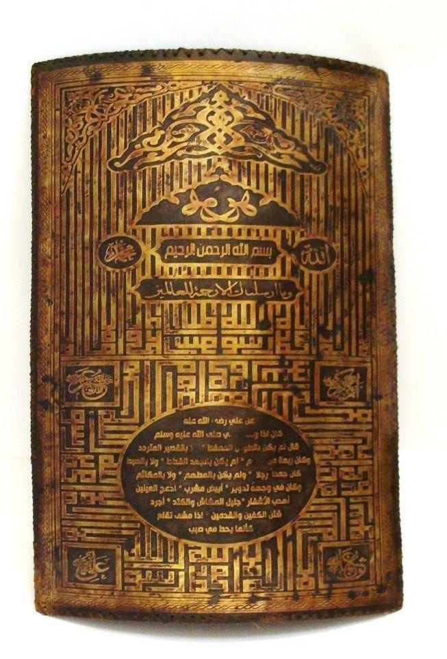 Antique Islamic Shield Gold Inlaid .