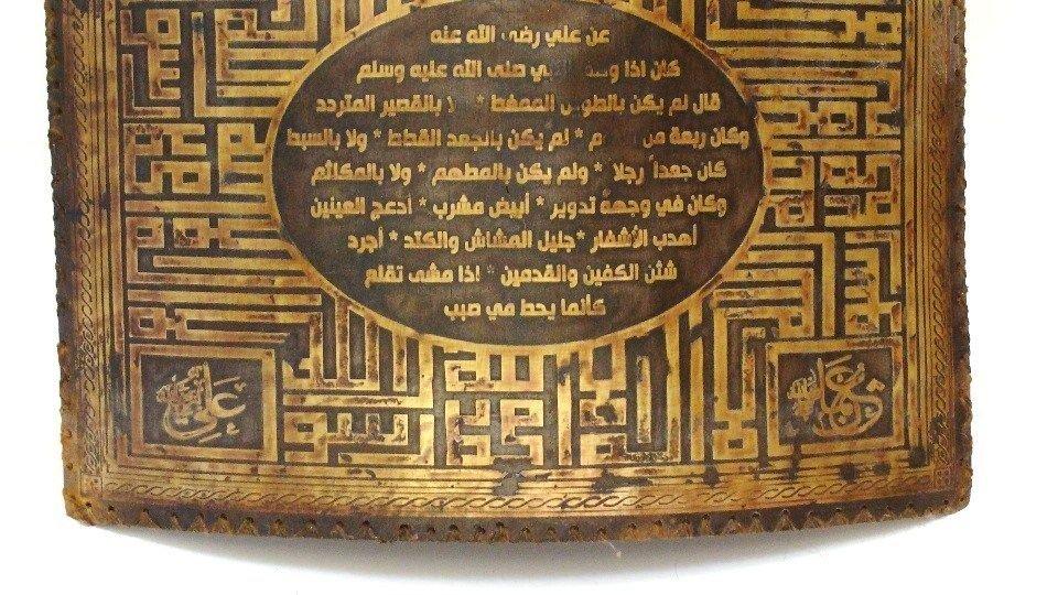 Antique Islamic Shield Gold Inlaid . - 6