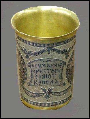 99: 19th Century Russian Silver Hallmarked Nilo Inlay W
