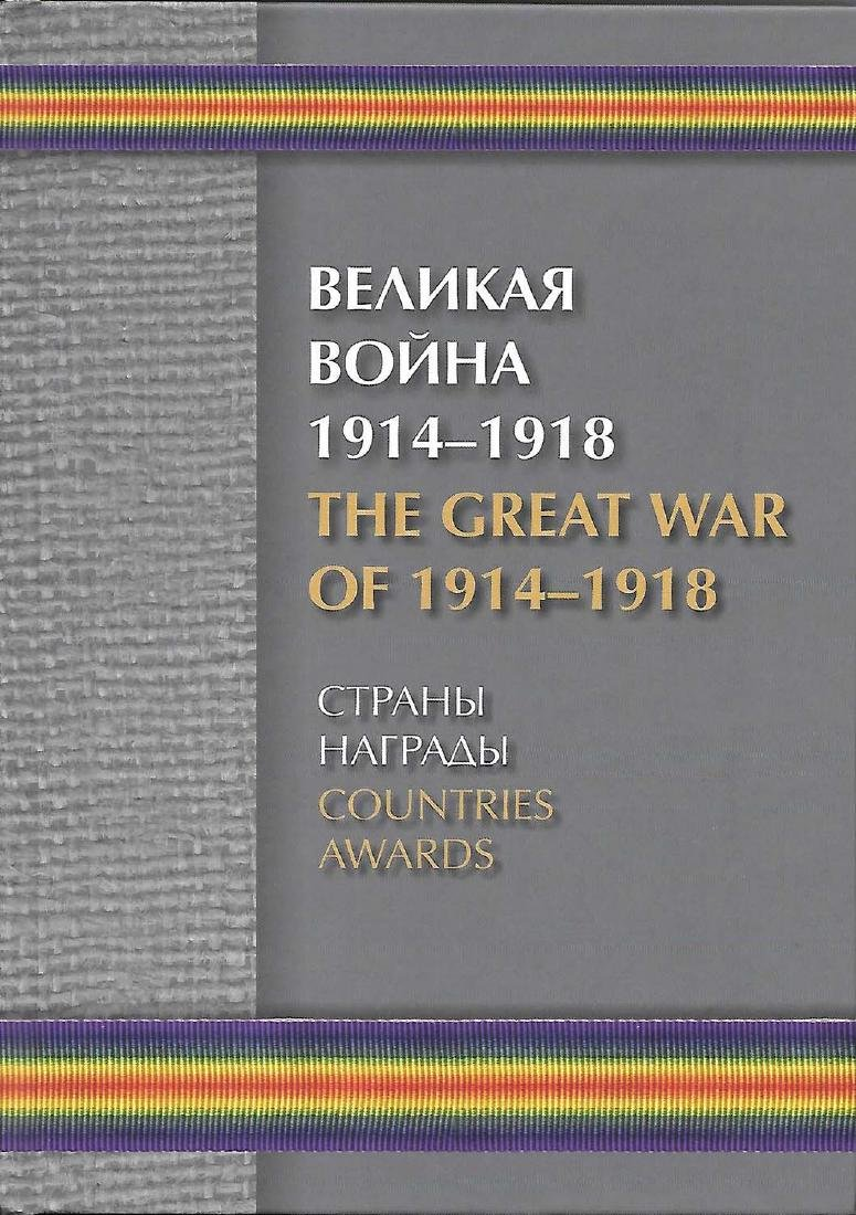THE GREAT WAR OF 1914-1918, COUNTRIES AND AWARDS, BOOK