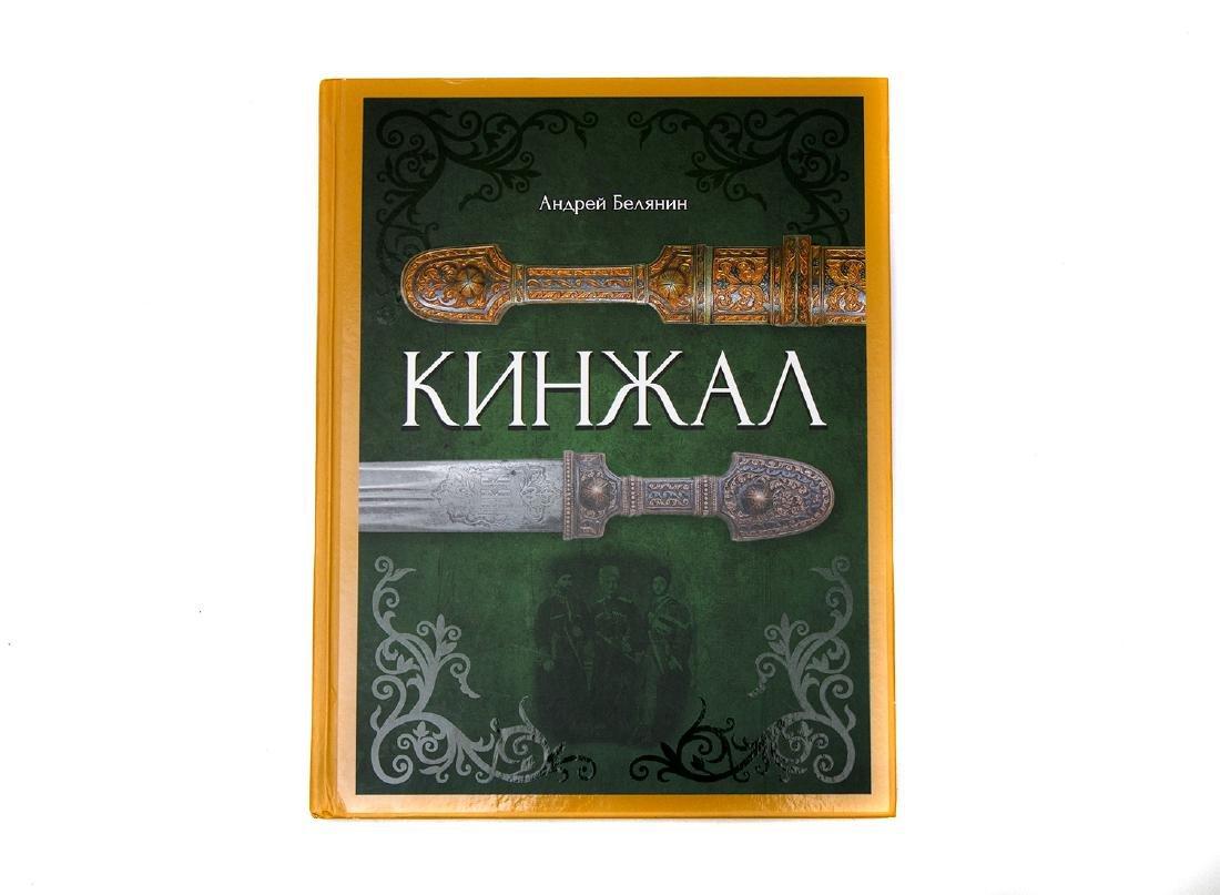 NEW BOOK BY ANDREI BELYANIN: KINJAL (DAGGER)