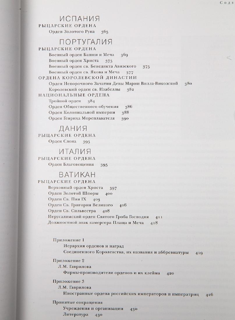 BOOK: EUROPEAN KNIGHT'S AWARDS - 5