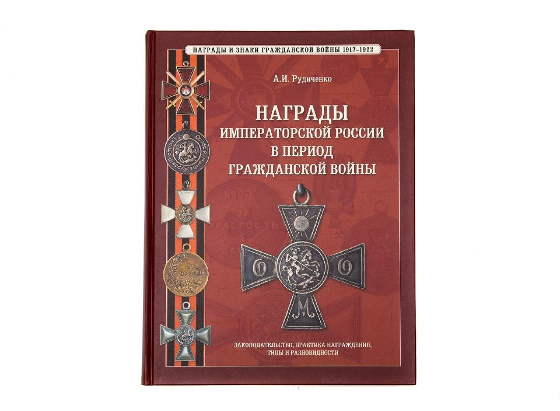 AWARDS OF EMPEROR RUSSIA DURING THE PERIOD OF CIVIL WAR