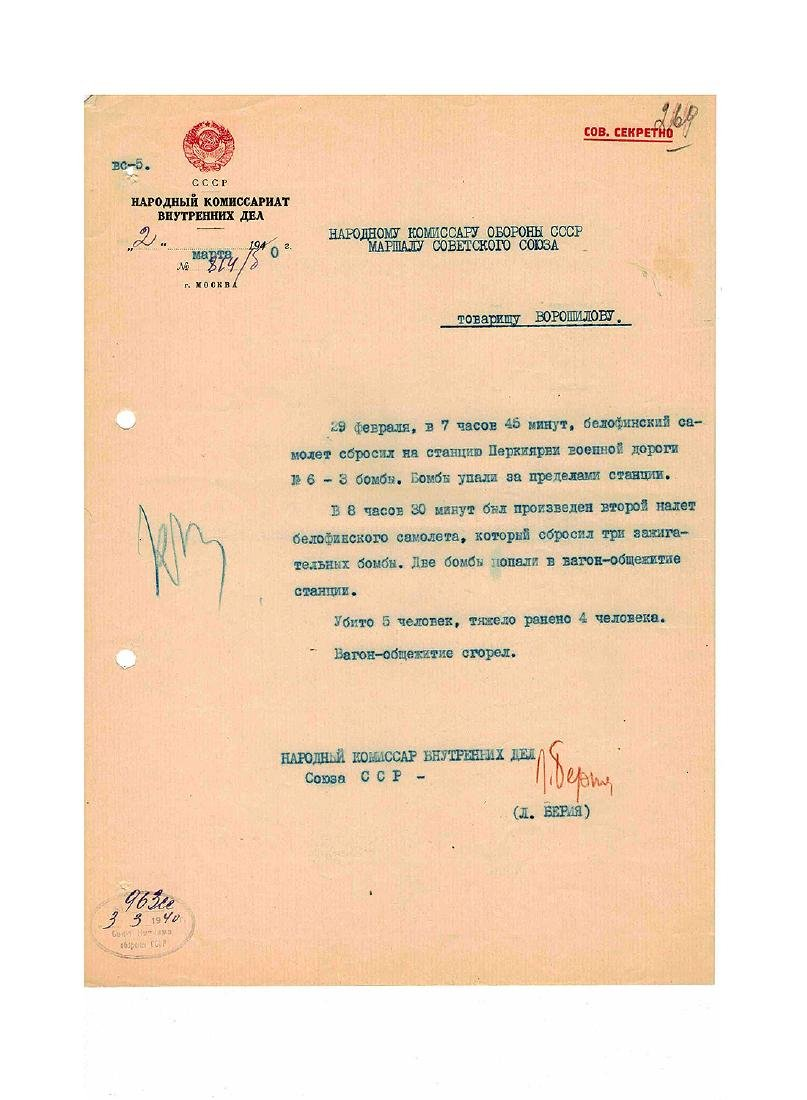 RUSSIAN SOVIET ORIGINAL DOCUMENT SIGNED BY LAVRENTIY