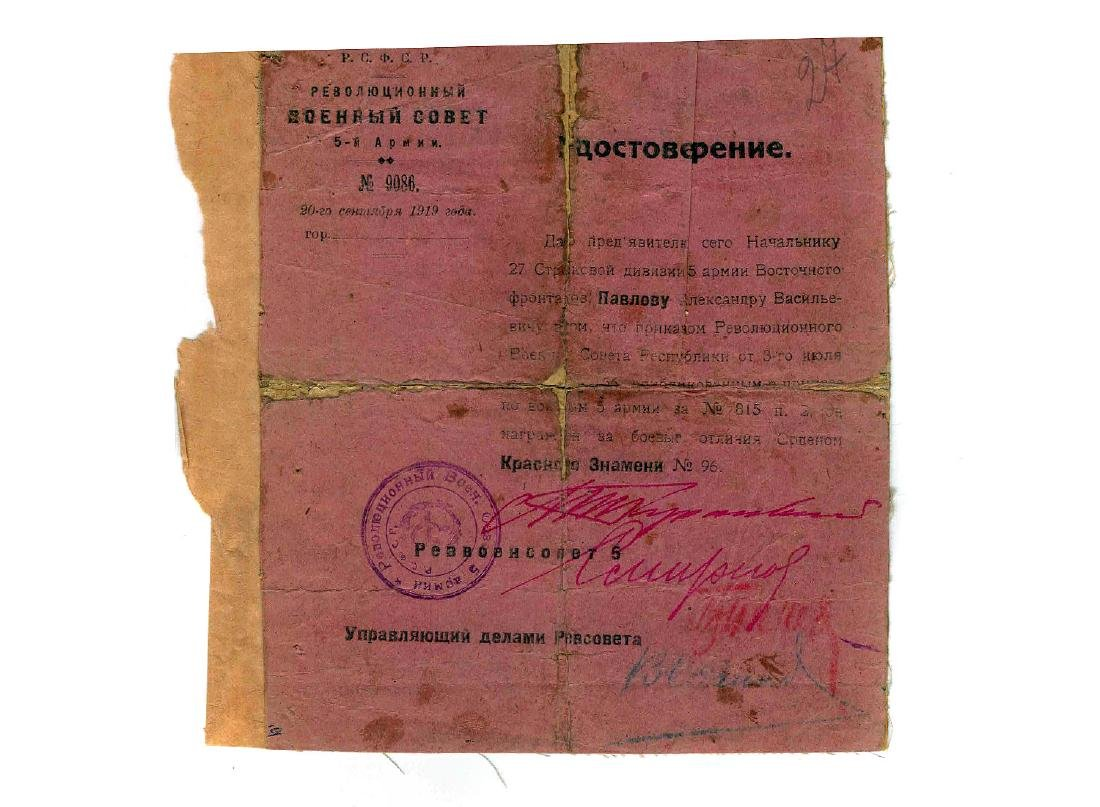 ORIGINAL SIGNED SOVIET IDENTITY CARD FOR THE ORDER OF