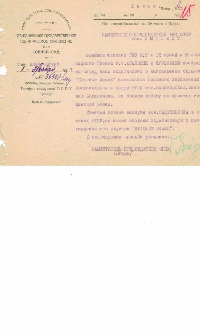 RUSSIAN SOVIET ORIGINAL DOCUMENT SIGNED BY YAGODA