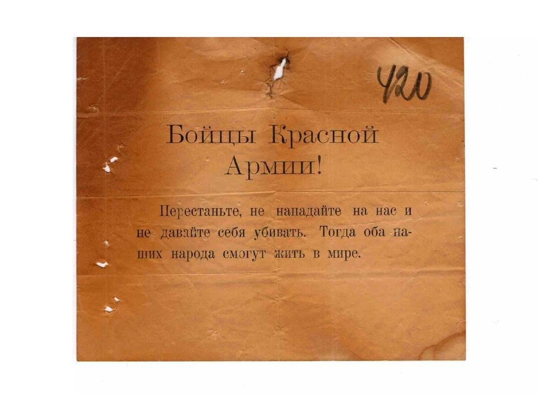 PROPAGANDA LEAFLET TO RUSSIAN SOVIET ARMY