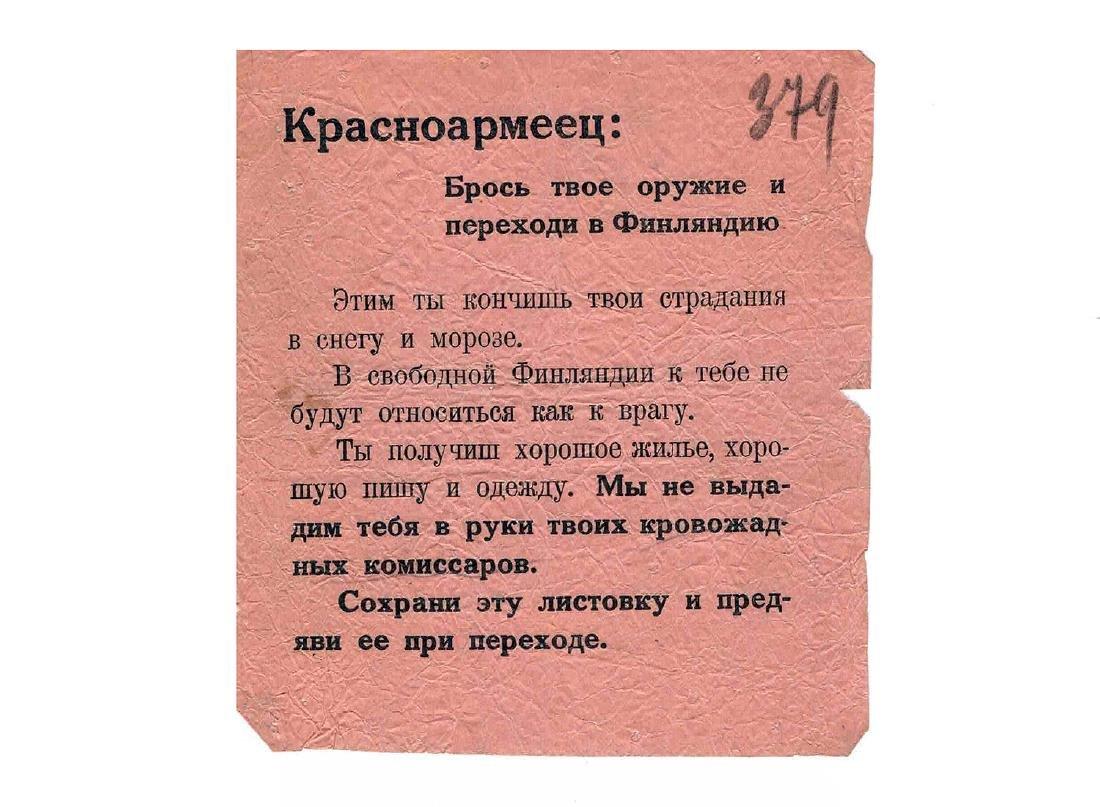 PROPAGANDA LEAFLET TO RUSSIAN SOVIET ARMY DURING WAR