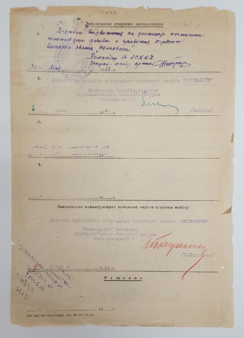RUSSIAN SOVIET ORIGINAL DOCUMENT OF IVAN BAGRAMYAN - 2