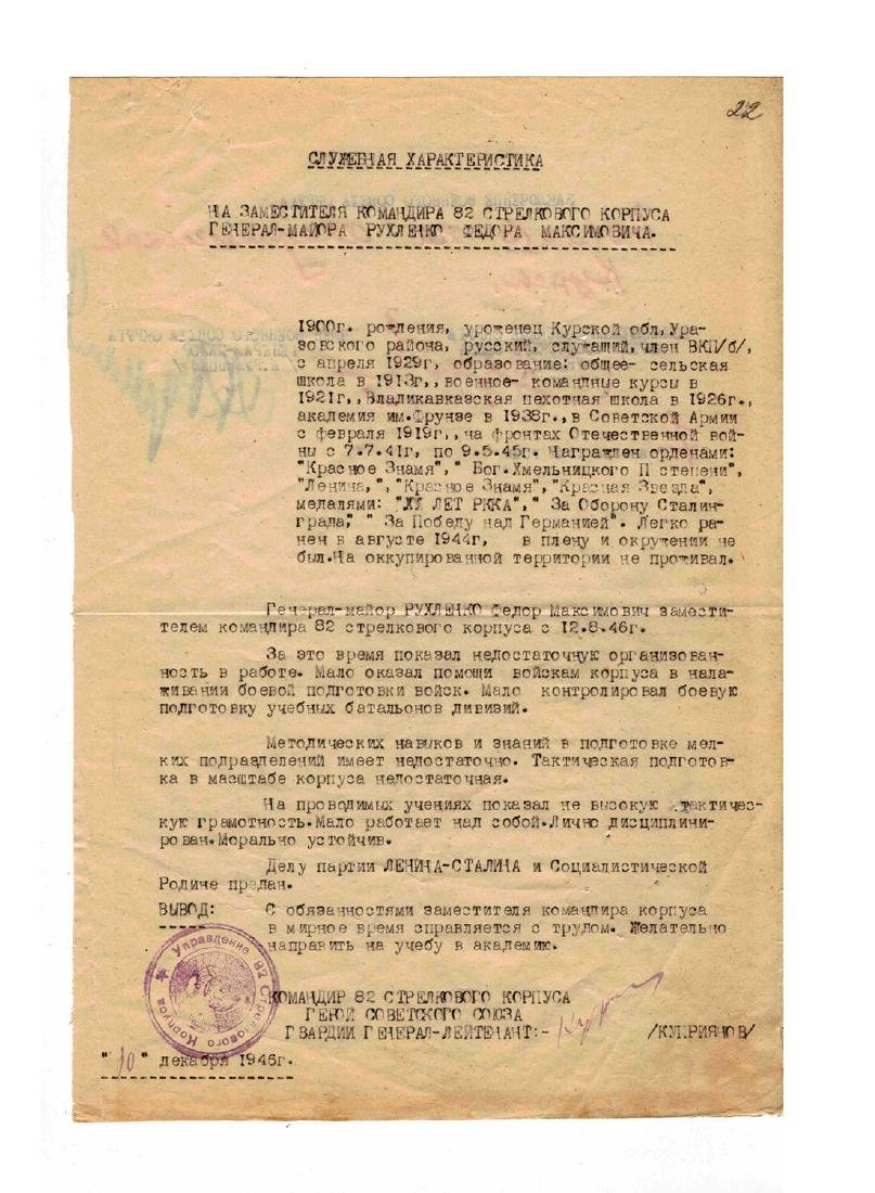 ORIGINAL SOVIET DOCUMENT SIGNED BY ZHUKOV, 1/7/1947