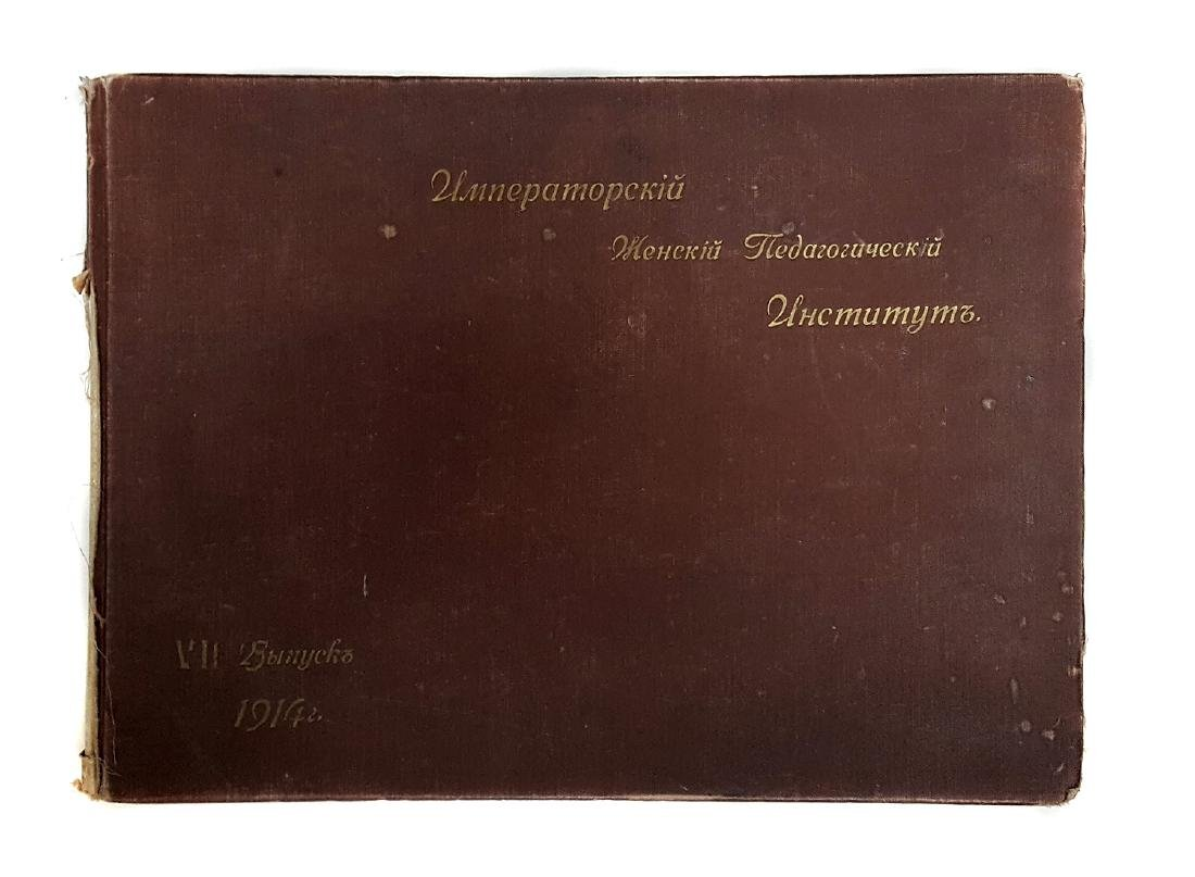 RUSSIAN IMPERIAL WOMEN'S PEDAGOGICAL INSTITUTE 1914