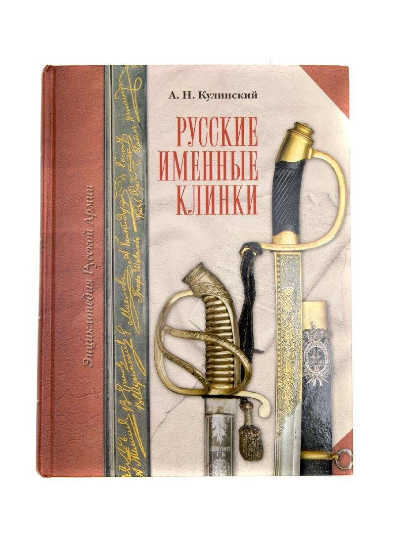 RUSSIAN SIGNATURE BLADES BY ALEXANDER KULINSKI