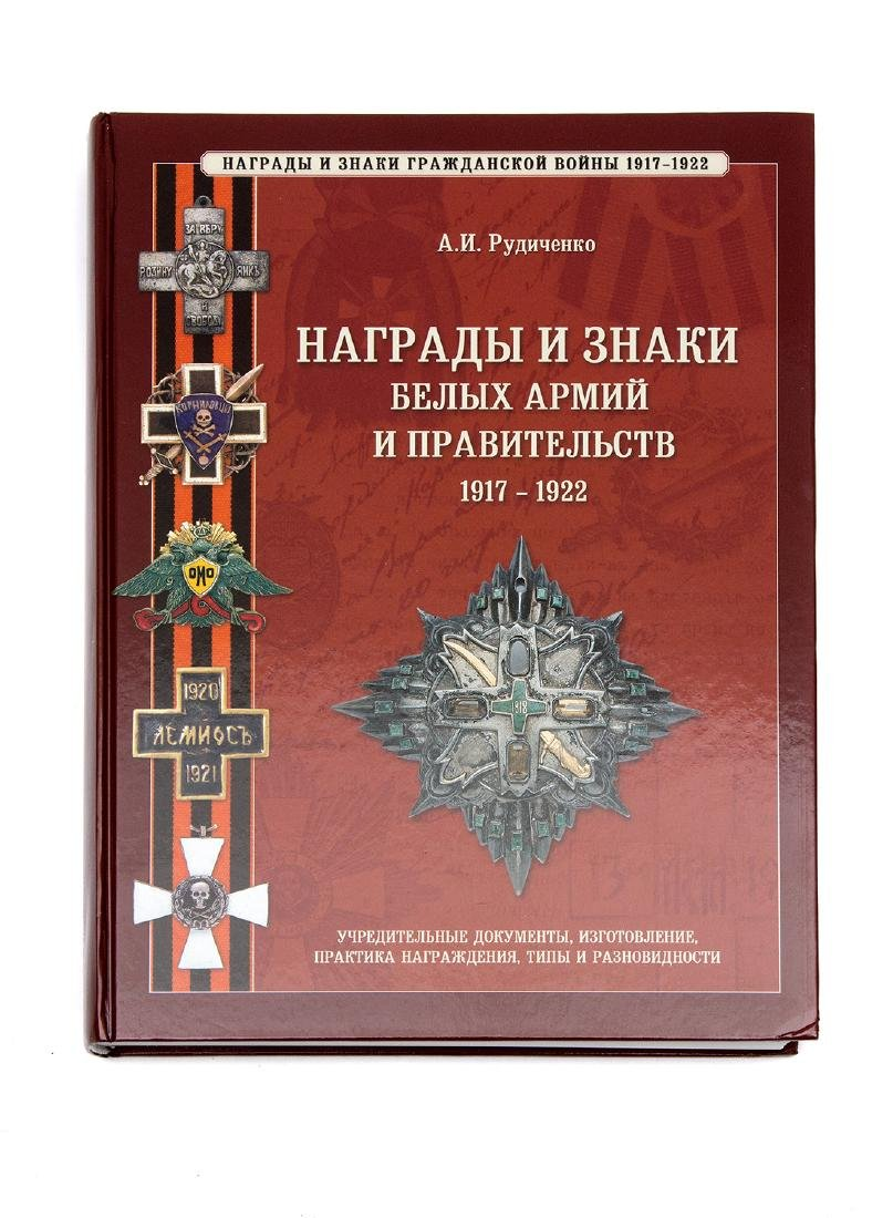 AWARDS AND INSIGNIAS OF THE WHITE ARMIES AND