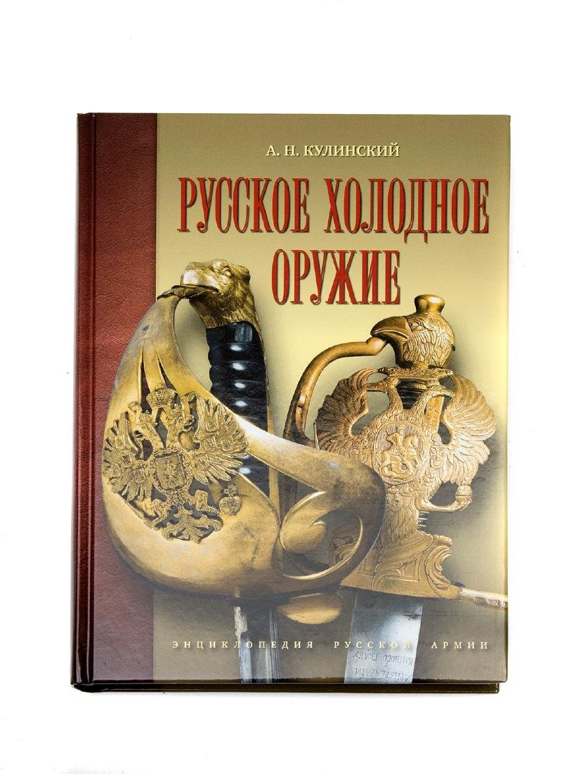 RUSSIAN EDGED WEAPONS, BY ALEKSANDER KULINSKY