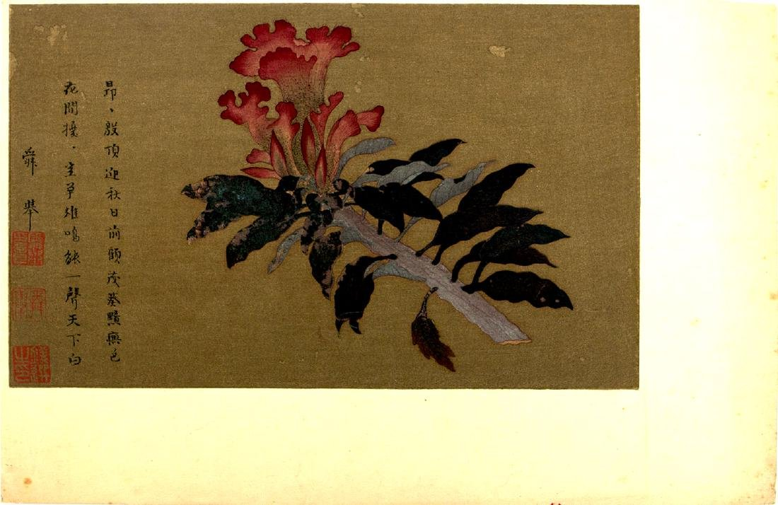 A SET OF TWO JAPANESE WOODBLOCK PRINTS WITH CRANE, 19TH