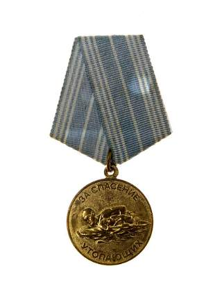 SOVIET MEDAL FOR FOR SAVING FROM DROWNING
