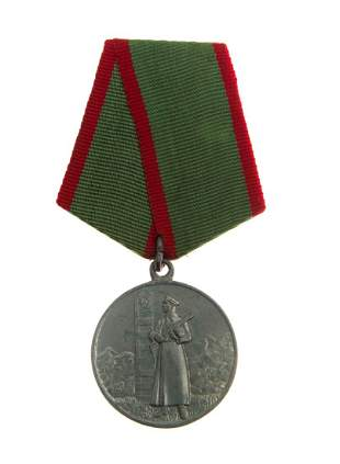 SOVIET MEDAL FOR DISTINCTION IN GUARDING THE STATE