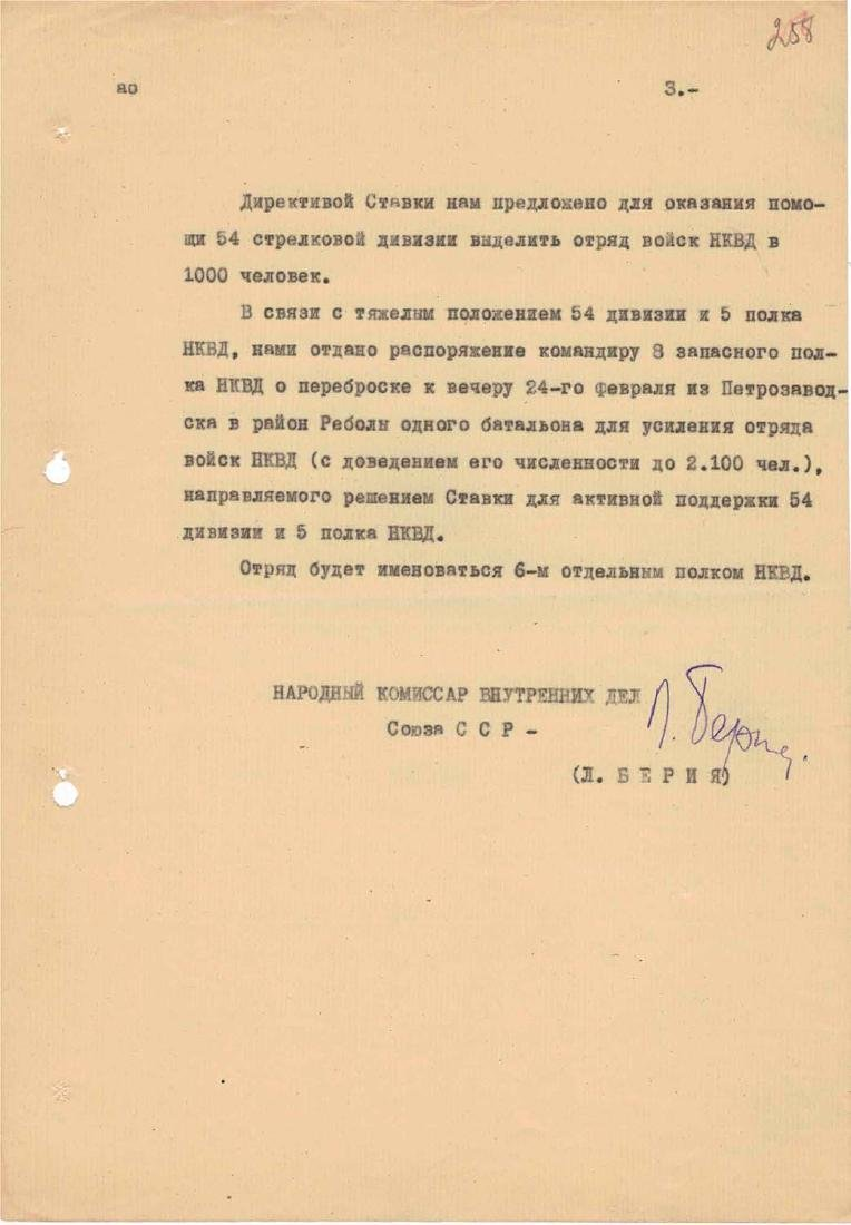 A SOVIET DOCUMENT SIGNED BY KLIM VOROSHILOV - 2