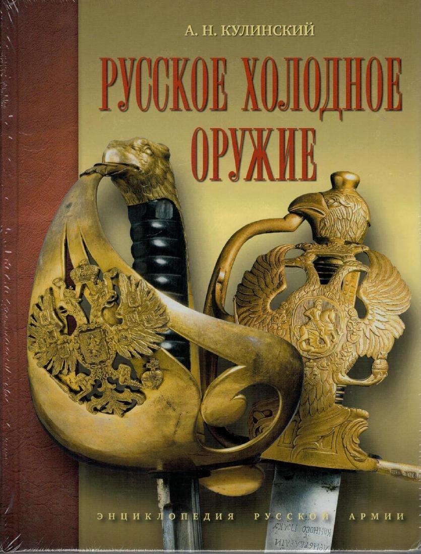 RUSSIAN EDGED WEAPONS, BY ALEKSANDER KULINSKY