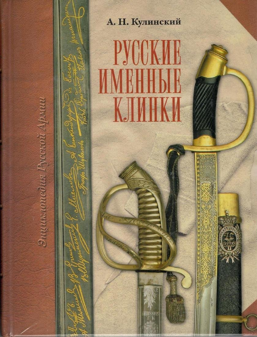 INSCRIBED EDGED WEAPONS, BY ALEKSANDER KULINSKY