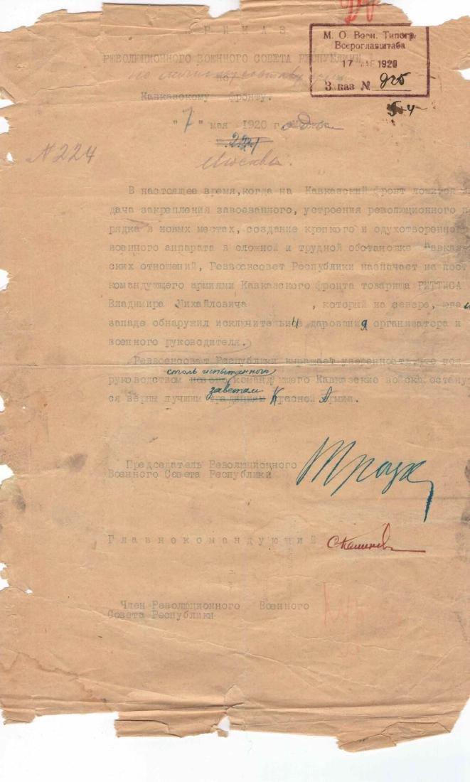 RUSSIAN SOVIET ORIGINAL DOCUMENT SIGNED BY LEV TROTSKIY