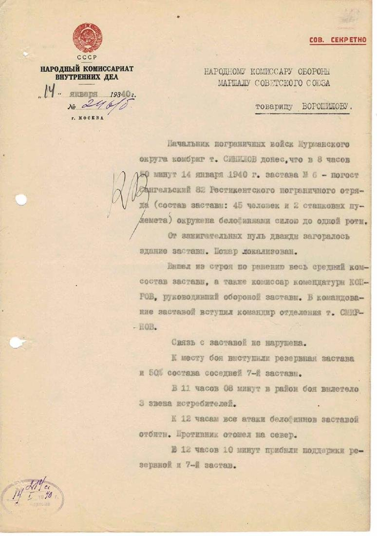 A RUSSIAN SOVIET DOCUMENT SIGNED BY VOROSHILOV