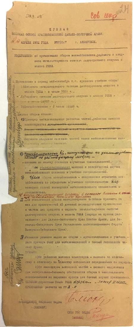 RARE EARLY SOVIET LETTER  DOCUMENT SIGNED BY BLYUKHER