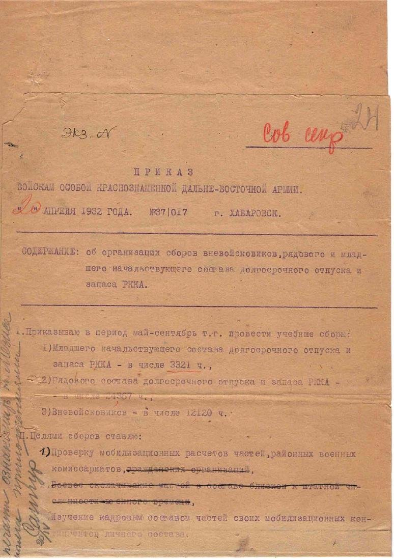 RARE EARLY SOVIET LETTER  DOCUMENT SIGNED BY BLYUKHER - 2