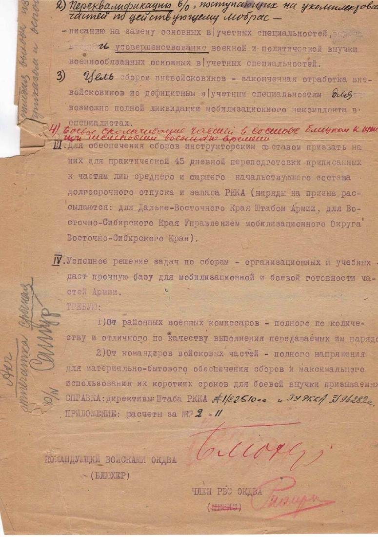 RARE EARLY SOVIET LETTER  DOCUMENT SIGNED BY BLYUKHER - 3