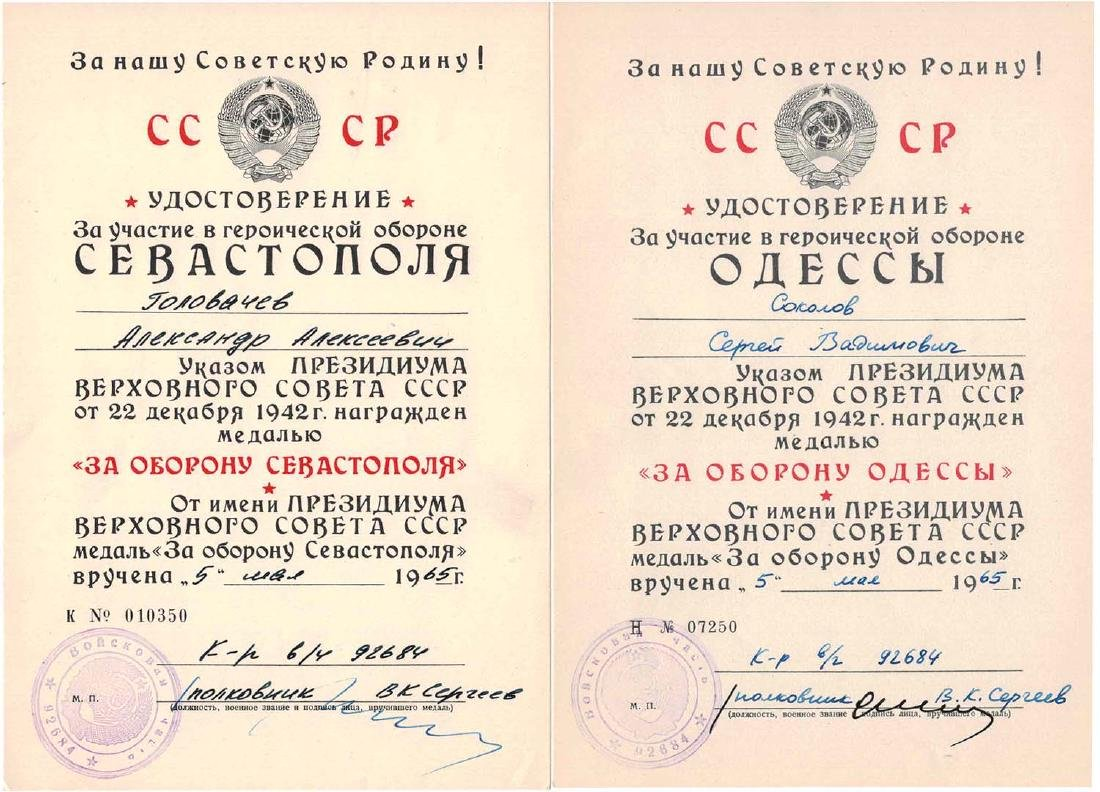 SET OF TWO SOVIET MILITARY ORDER CERTIFICATES