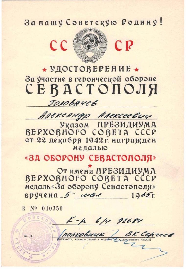 SET OF TWO SOVIET MILITARY ORDER CERTIFICATES - 3