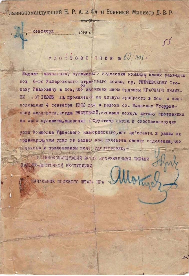 RARE SOVIET DOCUMENT SIGNED BY UBOREVICH