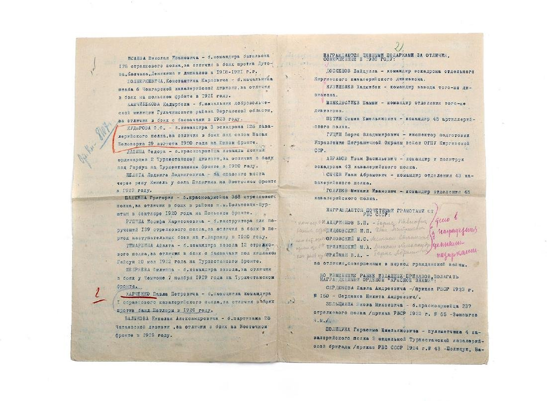 RARE SOVIET DOCUMENT SIGNED BY GAMARNIK - 2