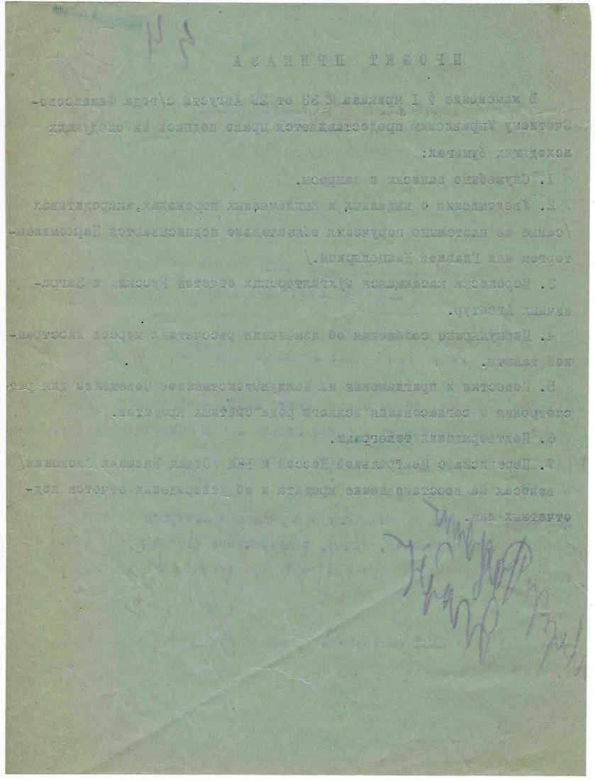 RARE SOVIET DOCUMENT SIGNED BY YAGODA - 2