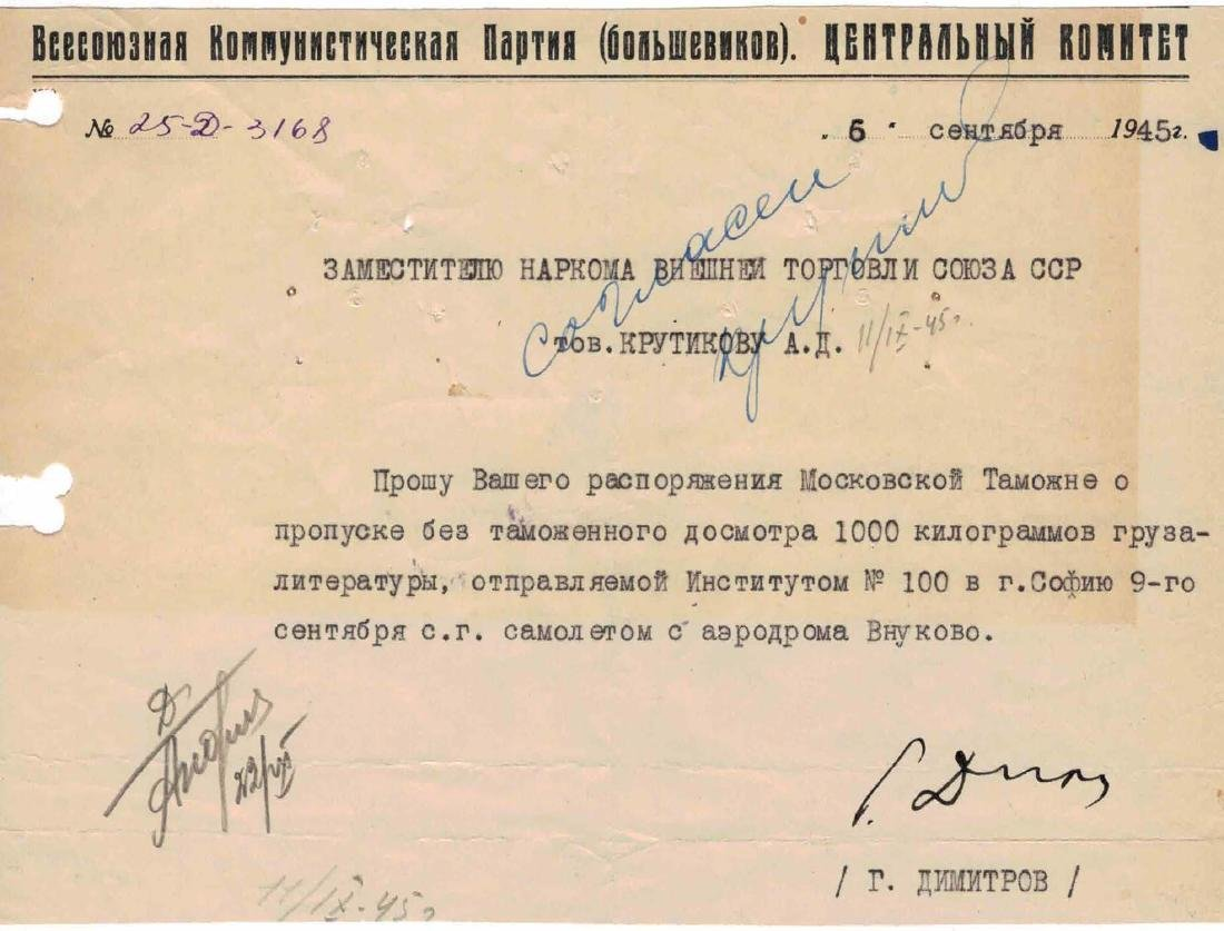 RARE SOVIET DOCUMENT SIGNED BY DIMITROV