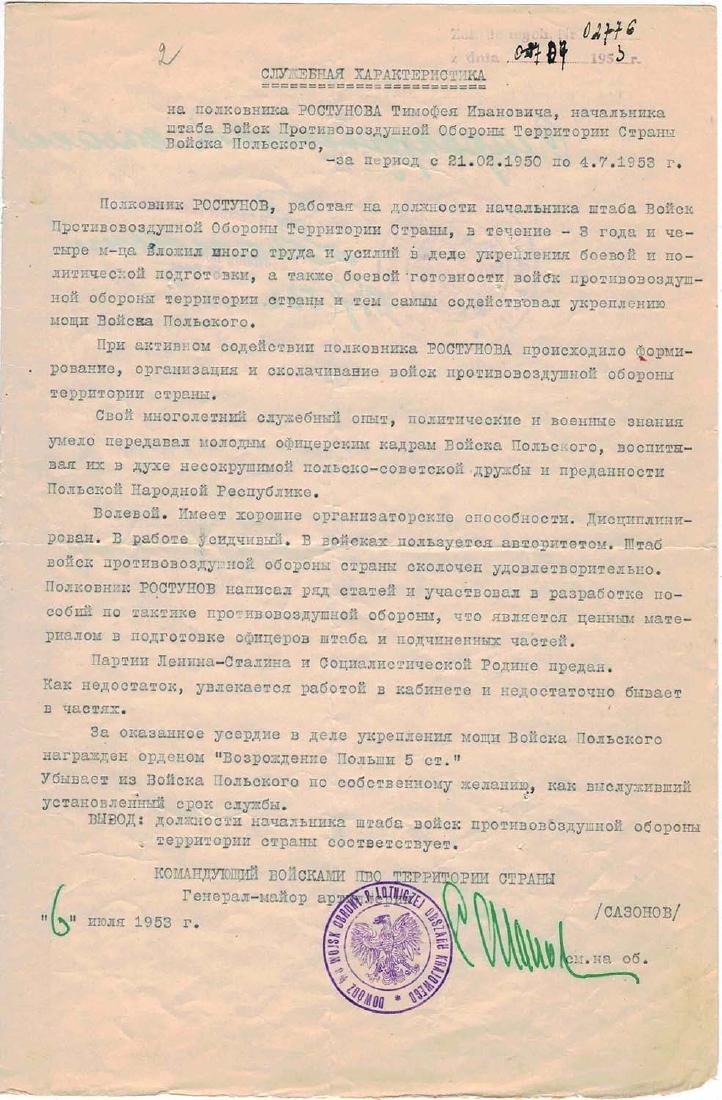 RARE SOVIET DOCUMENT SIGNED BY ROKOSSOVSKY
