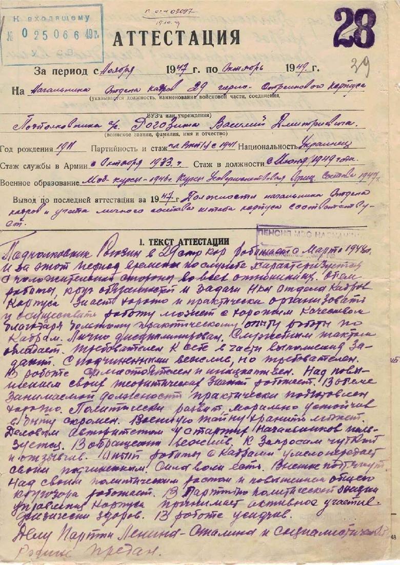 RARE SOVIET MILITARY DOCUMENT SIGNED BY BUDYONNY
