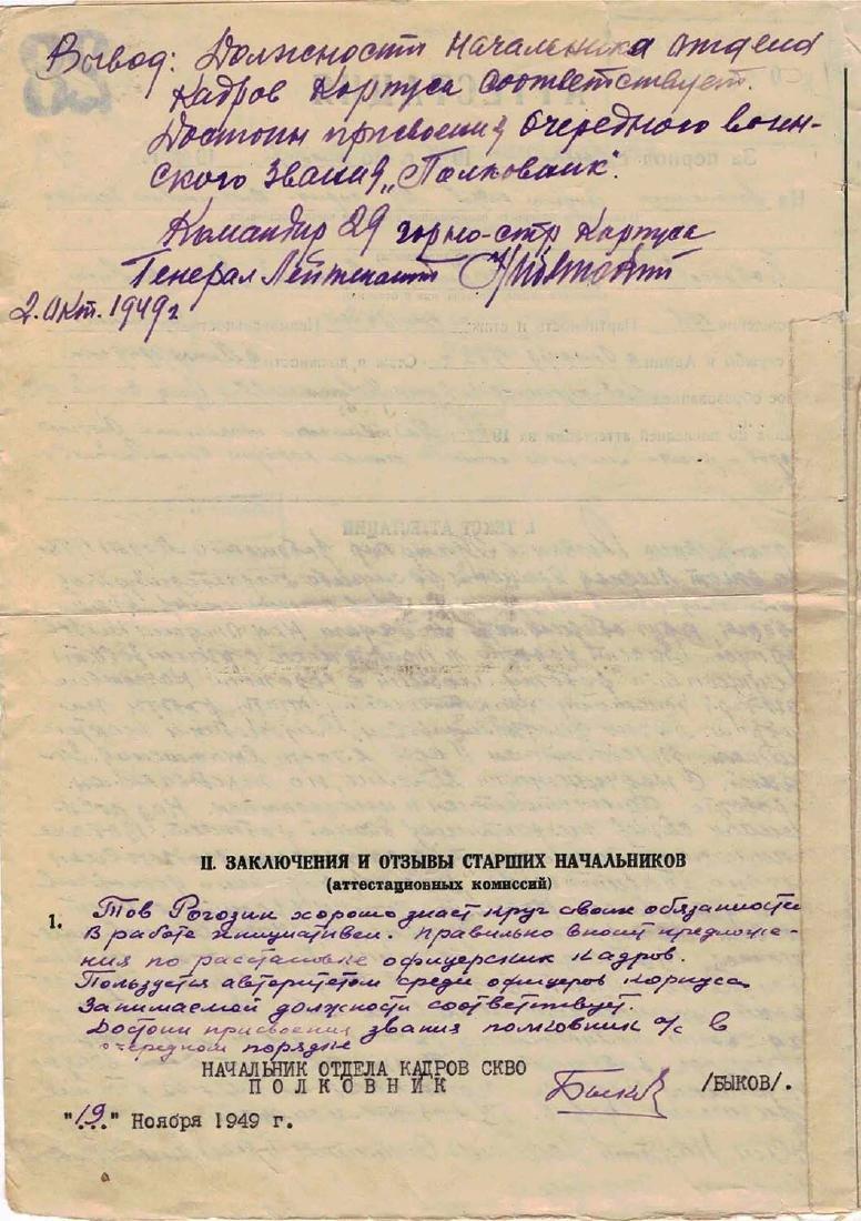 RARE SOVIET MILITARY DOCUMENT SIGNED BY BUDYONNY - 2