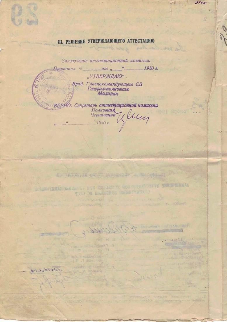 RARE SOVIET MILITARY DOCUMENT SIGNED BY BUDYONNY - 4