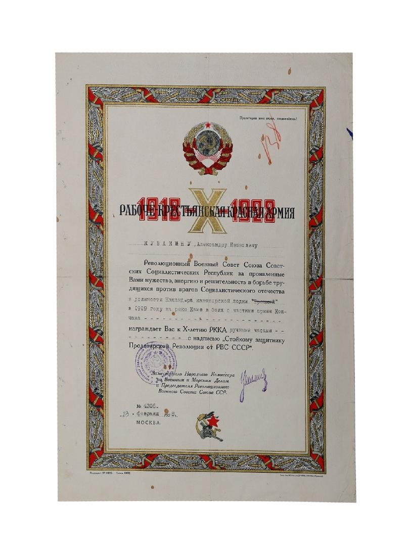 RED ARMY 10TH ANNIVARSARY AWARD CERTIFICATE