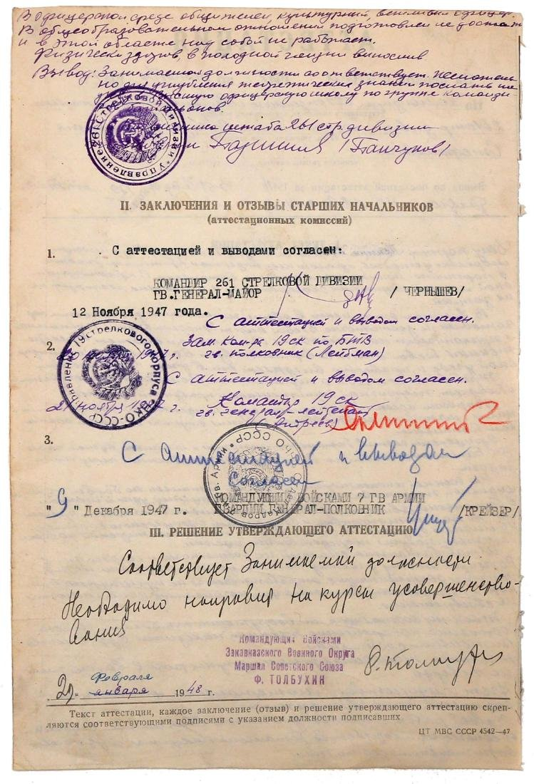 RARE SOVIET DOCUMENT SIGNED BY TOLBUKHIN, 1948 - 2