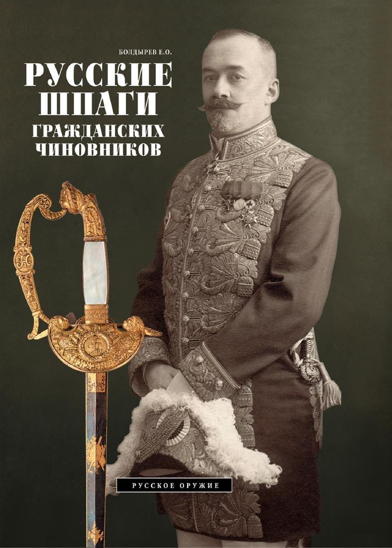 PICTURE BOOK ALBUM RUSSIAN COURT SWORDS