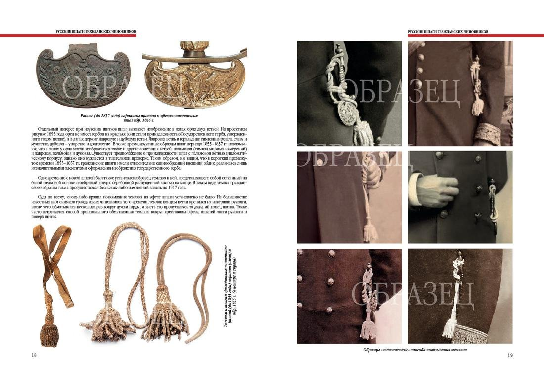 PICTURE BOOK ALBUM RUSSIAN COURT SWORDS - 2