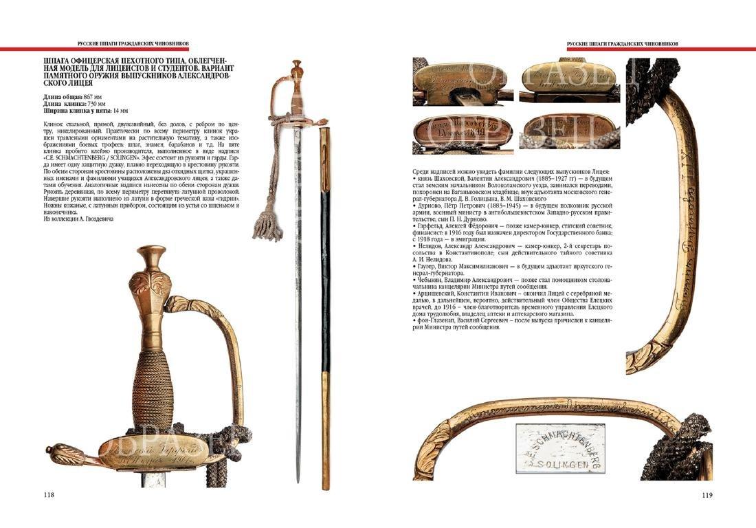 PICTURE BOOK ALBUM RUSSIAN COURT SWORDS - 3