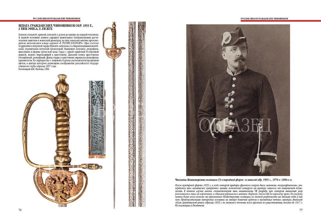 PICTURE BOOK ALBUM RUSSIAN COURT SWORDS - 4