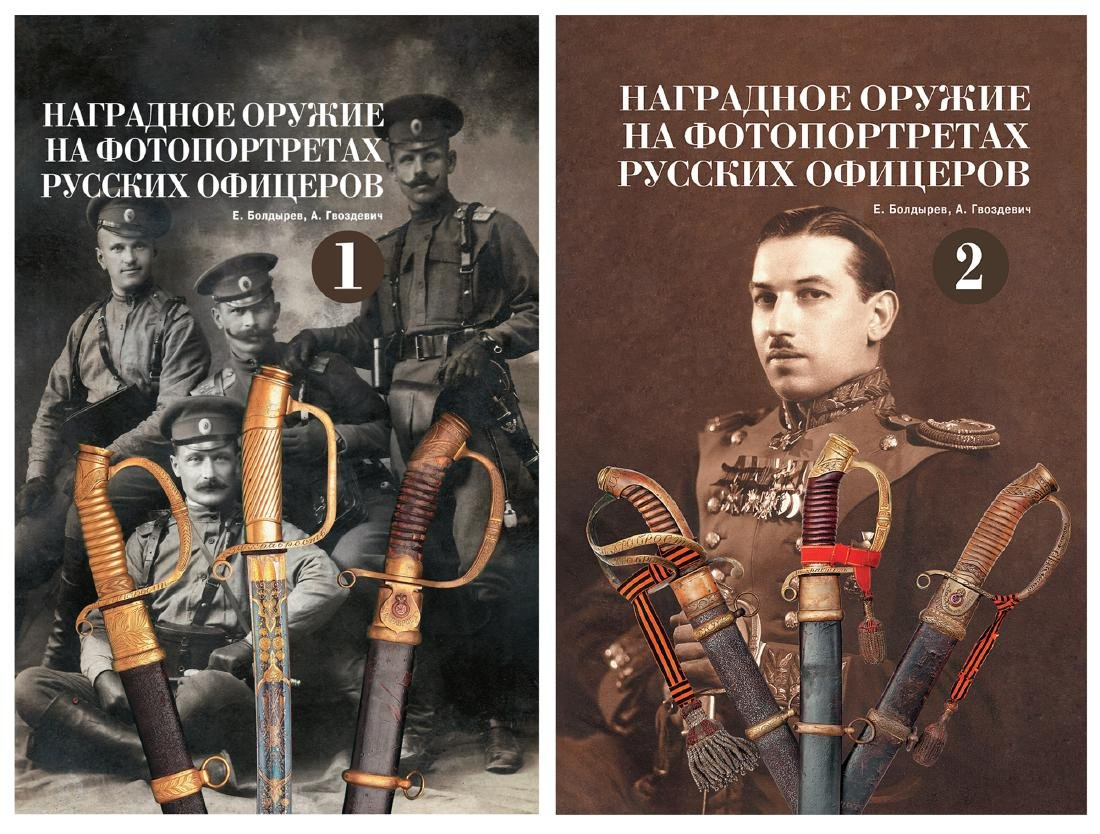 AWARDED WEAPONS ON PHOTOS OF RUSSIAN OFFICERS 2 V