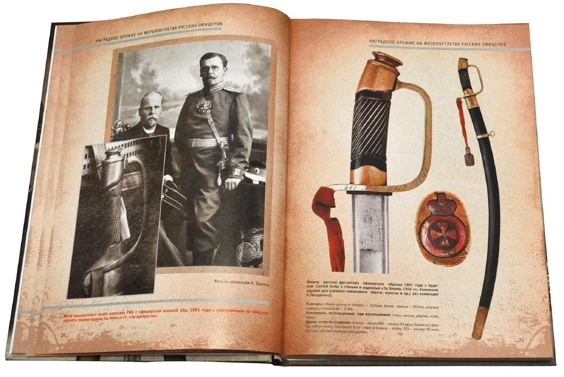 AWARDED WEAPONS ON PHOTOS OF RUSSIAN OFFICERS 2 V - 2